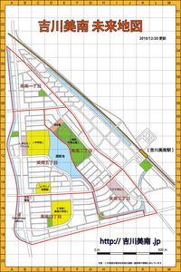 吉川美南未来地図_20101220.jpg