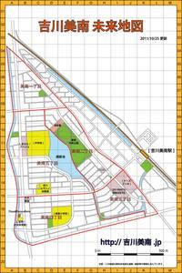吉川美南未来地図_20111025.jpg