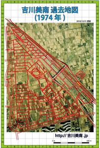 吉川美南過去地図(1974年)_20101221.jpg