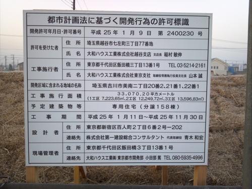 吉川美南駅駅近分譲地001.jpg