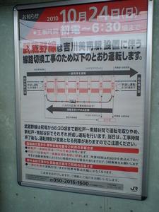 武蔵野線線路工事1.JPG