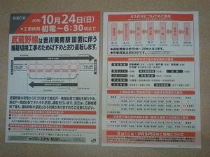武蔵野線線路工事2.JPG