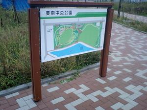 美南中央公園01.JPG