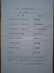 美南祭_20111030_03.JPG