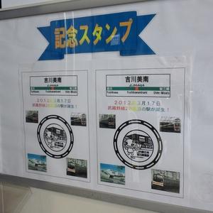 吉川美南駅 スタンプ