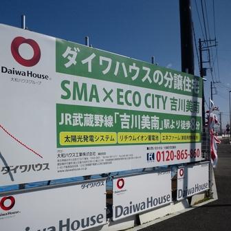daiwahouse_01.jpg