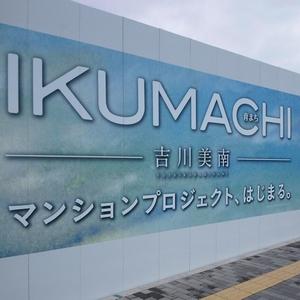 IKUMACHI吉川美南マンションプロジェクト 看板設置