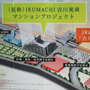 (仮称)IKUMACHI吉川美南マンションプロジェクト 看板