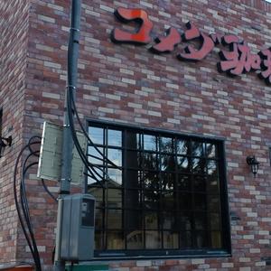 コメダ珈琲店 イオンタウン吉川美南店