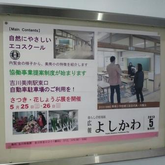 広報よしかわポスター 2013年5月