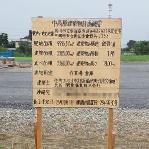 吉川美南駅 謎の土地