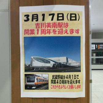 吉川美南駅 開業1周年