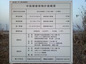 吉川美南駅駅前マンション標識001.jpg
