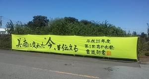 吉川美南高校 あかね祭