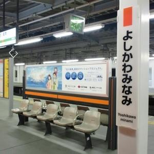 吉川美南駅 看板