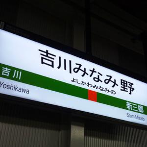 吉川みなみ野駅(吉川美南駅)