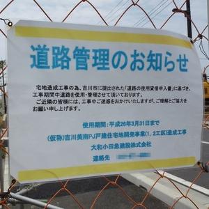 スマエコシティ 吉川美南 道路管理